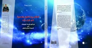 """كتاب ((""""العالم بين الكون والحدوث لدى ابن رشد"""" ؛ من كون وفساد الموجودات، إلى الحدوث الدائم للعالم.))"""