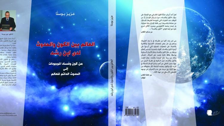 """صدور كتاب ((""""العالم بين الكون والحدوث لدى ابن رشد"""" ؛ من كون وفساد الموجودات، إلى الحدوث الدائم للعالم.)) لمؤلفه، د. عزيز بوستَّـا"""