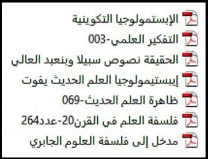 كتب عربية في الإيبستمولوجيا.