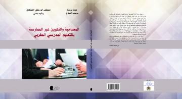 كتاب (المصاحبة والتكوين عبر الممارسة بالتعليم المدرسي المغربي) الطبعة الأولى أكتوبر 2018
